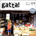 山形のフリーマガジン「gatta!」2017年9月号に掲載されました。新工場で働く従業員の様子をごらんください。